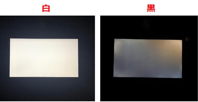 白色の画面と黒色の画面の画像